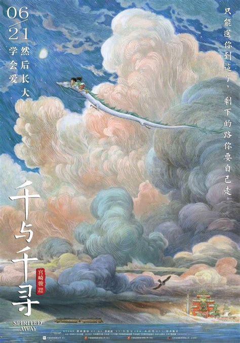 千と千尋の神隠し 中国 反応