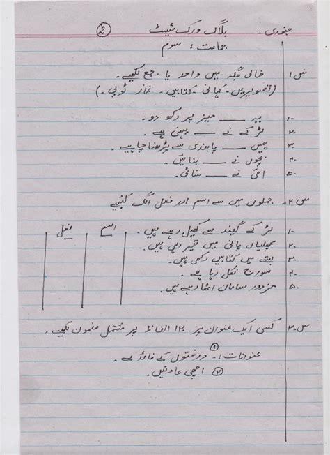 urdu blog worksheet  class     images