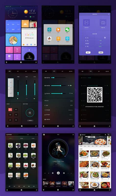 智能冰箱UI界面|UI|软件界面|YOUKI2 - 原创作品 - 站酷 (ZCOOL)