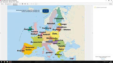 Eiropas Savienības valstis man saistās ar... - Spoki