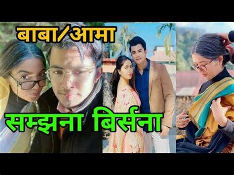Samjhana birshana//New Nepali movie //Aakash Shrestha ...