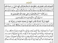 Namaz Parhne Ka Tarika In Urdu