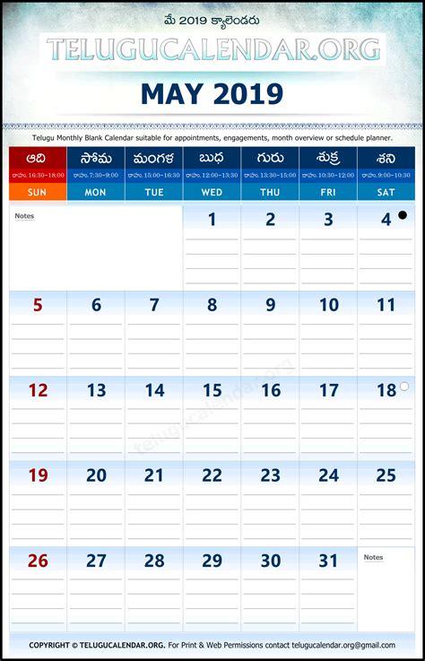 telugu calendar planner telugu calendar