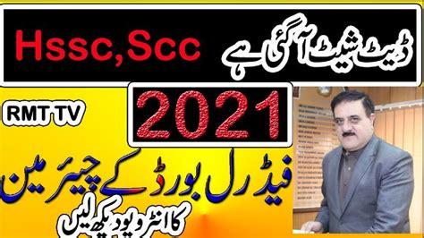 Rana Muhammad Talal - DATE SHEET HSSC &SSC FEDERAL BOARD ...