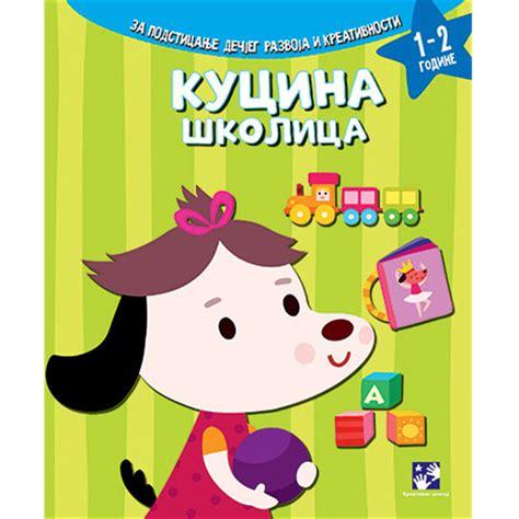 Kucina školica - Za predškolski uzrast - Mladinska knjiga