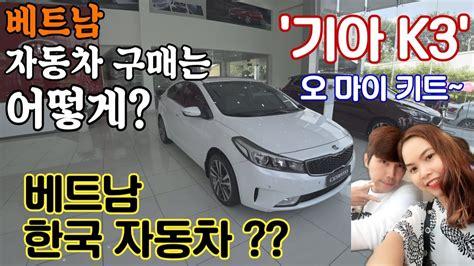 베트남 자동차 가격이 그렇게 비싸? 기아 K3 가 3,000만원이 넘어