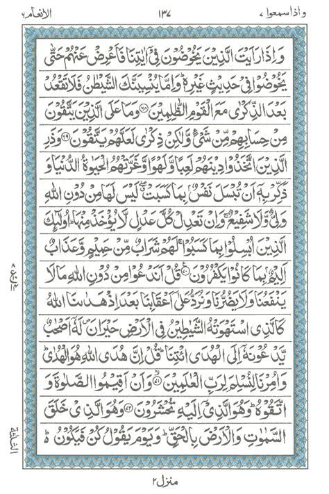 surah  al anam  read holy quran