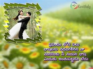 Love (Prema) kavithalu, Quotes And Poems | Page 3 of 12 ...