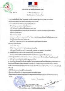certificat mariage le certificat de capacité à mariage pour la thaïlande le d 39 alain à udon thani
