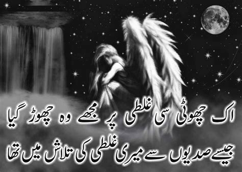 hd wallpaper sad poetry  urdu