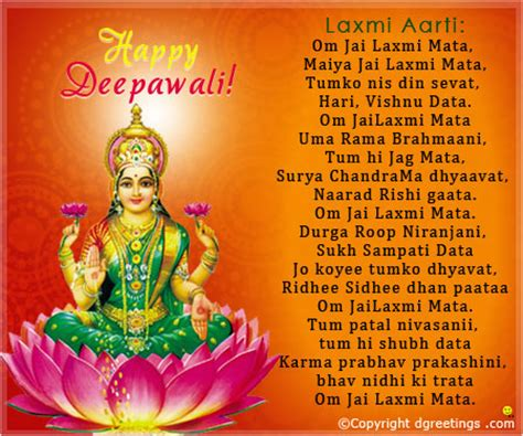 diwali aarti cards  wishes
