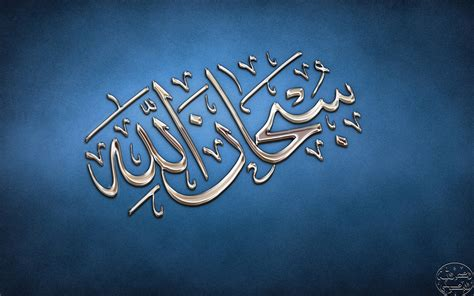 Anime Islamic Wallpaper - arabic islam quote wallpapers hd desktop and mobile
