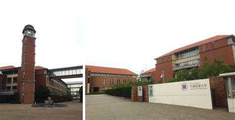兵庫 医療 大学