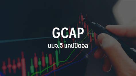 GCAP มั่นใจสินเชื่อปีนี้เข้าเป้าหวัง Q3-4/64 ดีขึ้นตามฤดู ...