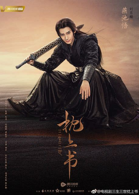 First character posters for Three Lives Three Worlds The ...