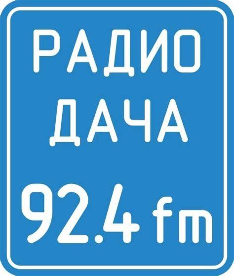 интернет радио дача онлайн слушать бесплатно