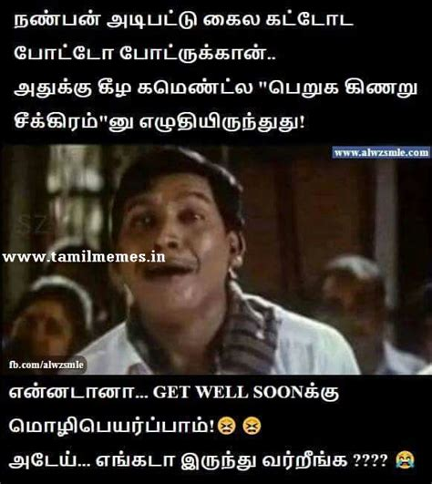 Tamil Memes - best collections of alwzsmle memes tamil memes tamil memes