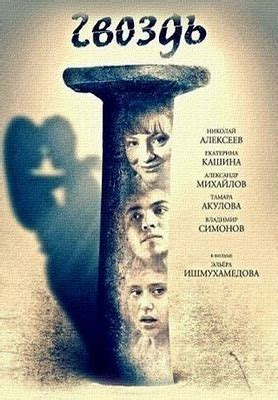 фильм гвоздь 2014 смотреть онлайн