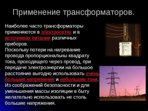 Нагревание проводов и кабелей