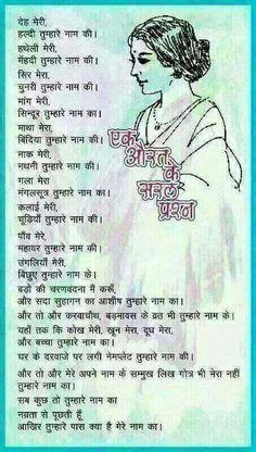 pin  kavita yadav  hindi poems  images womens