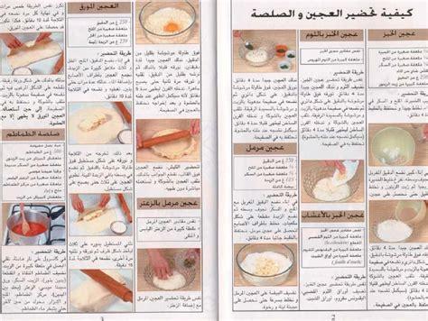 livre de cuisine samira pdf recette samira tv pdf holidays oo