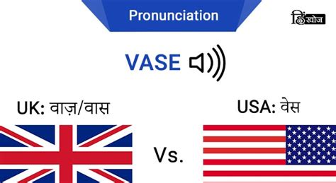 Vase Pronunciation Audio by Uk Vs Usa Pronunciation Differences Hinkhoj