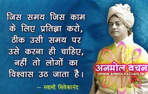 hindi quotes  life  swami vivekananda suvichar