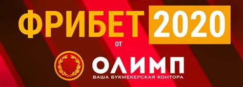 888 ru букмекерская контора фрибет за регистрацию