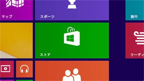 windows 8 1 tips 集 windows ストアでエラーが出る場合の対処法 マイクロソフト コミュニティ