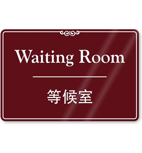 waiting room showcase wall sign chineseenglish
