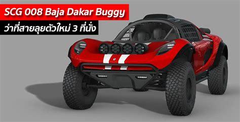 SCG 008 Baja Dakar Buggy ว่าที่สายลุยตัวใหม่ 3 ที่นั่ง ...