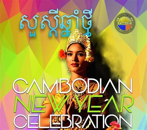 cambodian  year festival department  cultural affairs