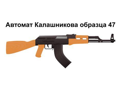 Ak 47 Clipart Clipart Ak47 Assault Rifle