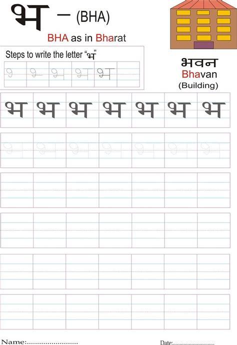 hindi alphabet practice worksheet hindi taal pinterest