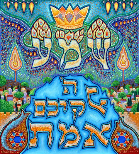 shema yisrael painting  baruch nachshon