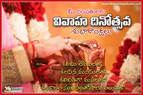 marriage day telugu wishes kavithalu  sms quotes images brainyteluguquotescomtelugu