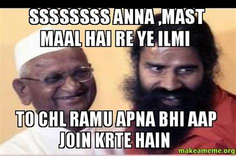 Meme Mast - ssssssss anna mast maal hai re ye ilmi to chl ramu apna bhi aap join krte hain make a meme