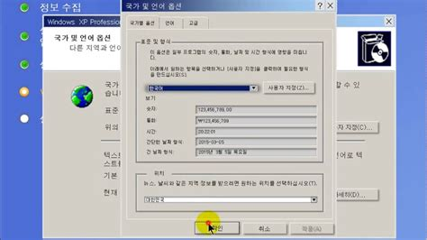 Windows Xp Professional Setup Korean Powerpoint (part 2/3