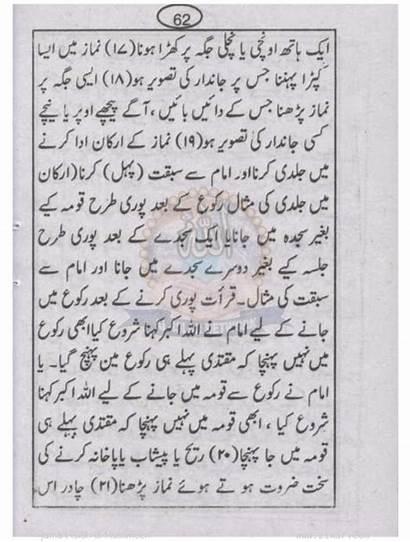 Tahiri Gabol Urdu Molana Barkat Namaz Qasim