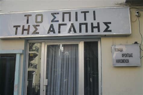 Ο δήμαρχος αλίμου μίλησε για το θερινό σινεμά που βρίσκεται στη θάλασσα και κάθε δευτέρα θα είναι δωρεάν η είσοδος. ΕΥΑΓΓΕΛΙΣΤΡΙΑ - ΤΟ ΣΠΙΤΙ ΤΗΣ ΑΓΑΠΗΣ | ΜΟΝΑΔΑ ΦΡΟΝΤΙΔΑΣ ΗΛΙΚΙΩΜΕΝΩΝ | ΑΛΙΜΟΣ - www.polispages.gr