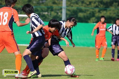 高校 女子 サッカー 関東 大会