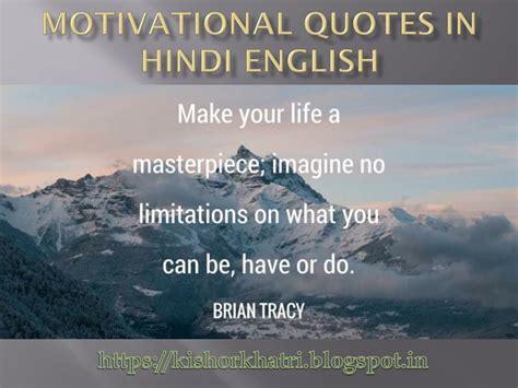 motivational quotes  hindi english powerpoint