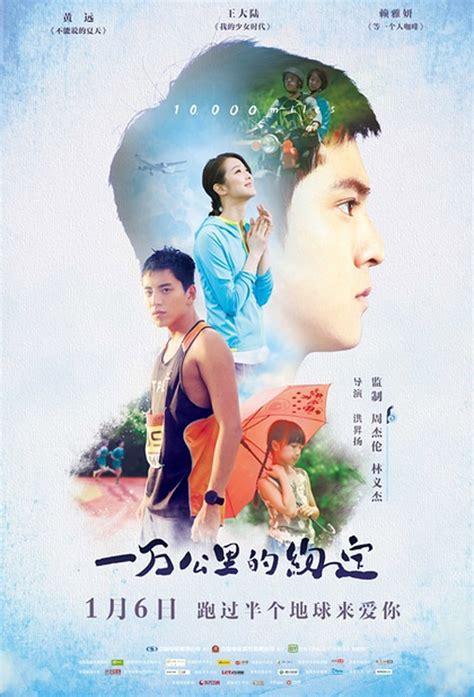 miles movie wlext chinese english
