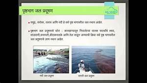 Essay on air pollution in sanskrit language