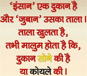 The Best Hindu Quotes Hindi. QuotesGram