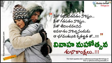marriage day wishes love message  wife quotes garden telugu telugu quotes english quotes
