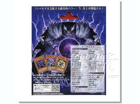 Emperor Structure Deck Strategy by Yu Gi Oh Cg Structure Deck Emperor S Advent By Konami
