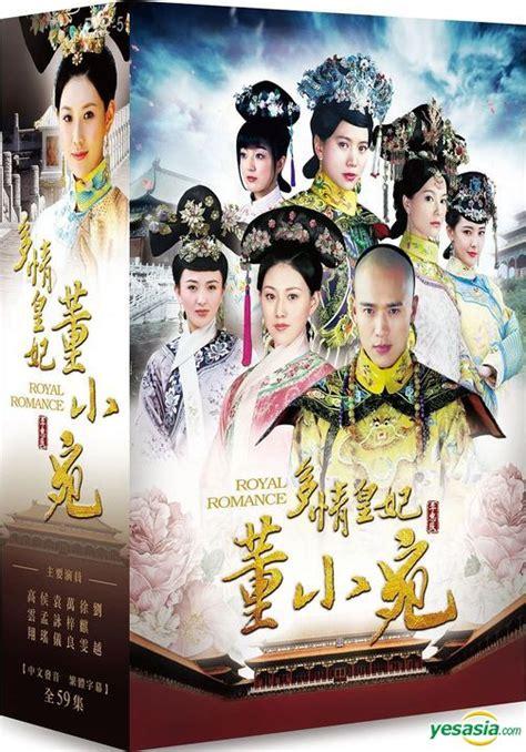 yesasia royal romance  dvd ep