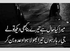 Urdu Sad poetry Sad poetry images