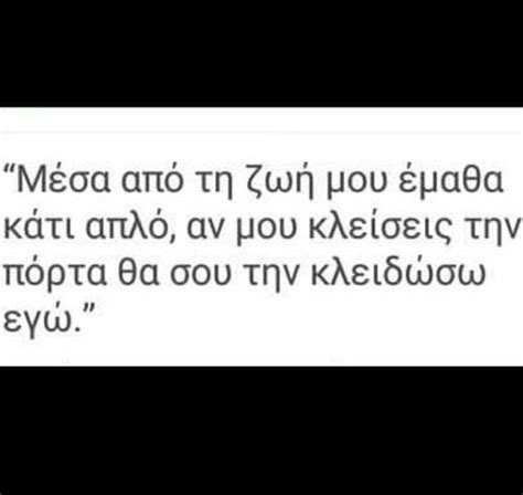 greek learn life quote quotes image